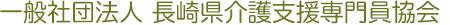 NPO法人 長崎県介護支援専門員連絡協議会